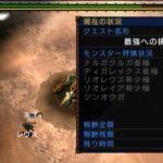 MHP3 イベントクエスト#52「最強への挑戦」をクリア