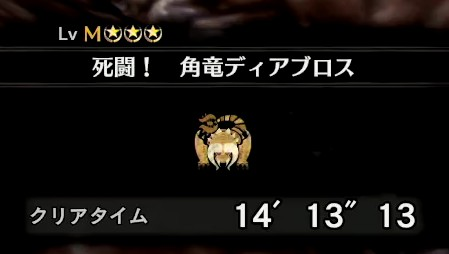 「死闘!角竜ディアブロス」のクリアタイム
