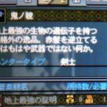 【MH3G】鬼ノ貌