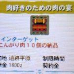 【MH4G】イベントクエスト「肉好きのための肉の宴」の攻略プレイ記&データ