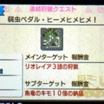 【MHX】イベントクエスト「弱虫ペダル・ヒーメヒメヒメ!」の攻略プレイ記とデータ【モンハンクロス】