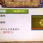 【MH4DLC】昨日(7/11)から新称号が配信開始!