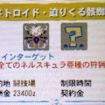【MH4G】イベントクエスト「メトロイド・迫りくる骸蜘蛛」の攻略プレイ記とデータ