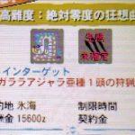 【MH4G】ハンマー攻略プレイ記 VS極限状態ガララアジャラ亜種 集G★3番外編