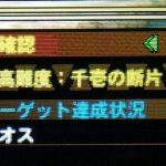 【MH4G】ハンマー攻略プレイ記 「千壱の断片」 古文書クエスト編その3