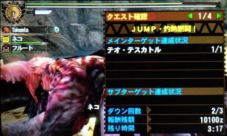 JUMP・灼熱燃闘! クリア2