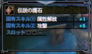 伝説の護石(属性解放+1 攻撃+5 スロ2)