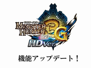 MH3G HDver 機能アップデート!