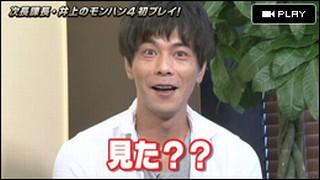 次長課長・井上聡さんが『モンスターハンター4』を初体験!
