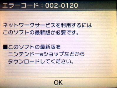 エラーコード:002-0120