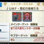 【MHX】イベントクエスト「JUMP・真紅の強者たち」の攻略プレイ記とデータ【モンハンクロス】