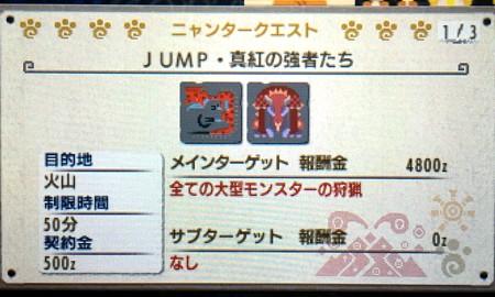 JUMP・真紅の強者たち