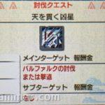 【MHXX】G★3緊急「天を貫く凶星」のバルファルクを攻略!そして連戦へ ソロプレイ攻略日記 集会所クエストG級★3編