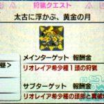 【MHX】イベントクエスト「太古に浮かぶ、黄金の月」の攻略プレイ記とデータ【モンハンクロス】