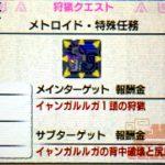 【MHX】イベントクエスト「メトロイド・特殊任務」の攻略プレイ記とデータ【モンハンクロス】