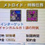 【MH4G】イベントクエスト「メトロイド・特殊任務」の攻略プレイ記とデータ