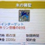 【MH4G】イベントクエスト「氷の稀聖」の攻略プレイ記とデータ