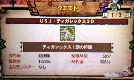 USJ・ティガレックス3D