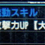 【MHX】下位序盤剣士おすすめ装備(攻撃力UP【大】)【モンハンクロス】