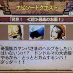 【MH4G】今日(11/14)からエピソードクエスト「発見!《超》最高のお面!」が配信開始!