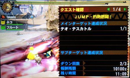 JUMP・灼熱燃闘! クリア3
