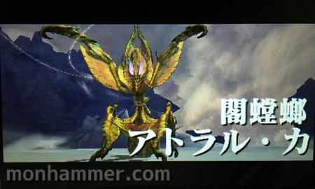 閣螳螂アトラル・カ