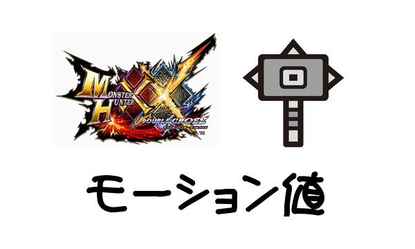 MHXX ハンマーモーション値