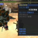 MHP3 イベントクエスト#44「氷泥武闘曲」をクリア