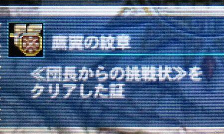 鷹翼の紋章