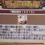【MH4G】今日(11/7)からエピソードクエスト「極秘指令16010」などが配信開始!