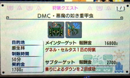 DMC・悪魔の如き重甲虫