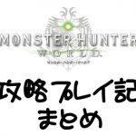 【MHW】攻略プレイ日記まとめ