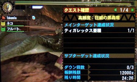 高難度:狂威の黒轟竜 クリア