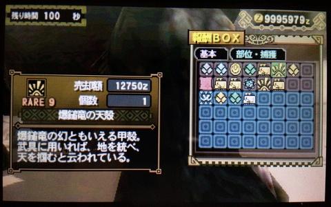 爆鎚竜の天殻x2
