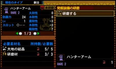 MH4_発掘装備1