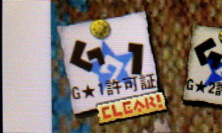 G★1制覇0