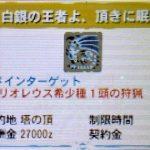 【MH4G】イベントクエスト「白銀の王者よ、頂きに眠れ」の攻略プレイ記とデータ
