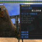 MHP3 イベントクエスト#45「狩人の矜持」をクリア