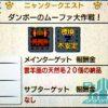 【MHX】イベントクエスト「ダンボーのムーファ大作戦!」の攻略プレイ記とデータ【モンハンクロス】