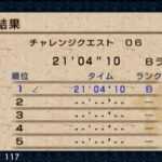 MHP3 チャレンジクエスト「チャレンジクエスト06」をクリア