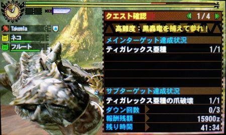 高難度:黒轟竜を捕えて参れ! クリア