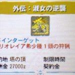 【MH4G】彼女たちの真剣勝負 第3話「外伝:淑女の逆襲」の攻略プレイ記&データ