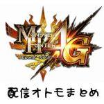 【MH4G】配信オトモまとめ