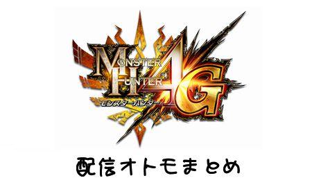 MH4G 配信オトモまとめ