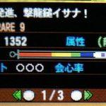 【MH4G】ハンマー攻略プレイ記 発進、撃龍鎚イサナ!と装備完成! 集G★2編その5