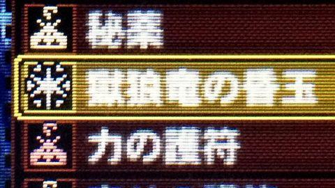 獄狼竜の昏玉0