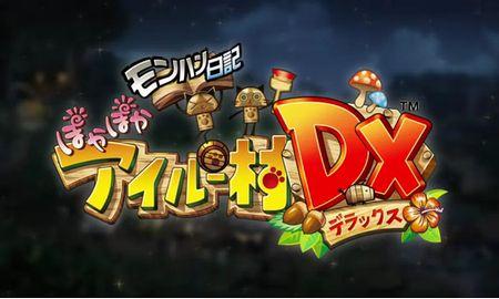 モンハン日記 ぽかぽかアイルー村DX