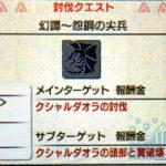 【MHX】イベントクエスト「幻譚~怨鋼の尖兵」の攻略プレイ記とデータ【モンハンクロス】