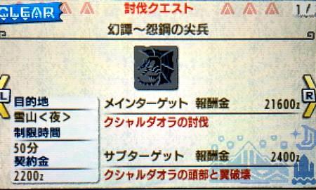 幻譚~怨鋼の尖兵