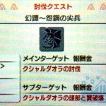 【MHX】今日(1/15)からFFコラボとコロコロコラボのイベントクエストとDLCが配信開始!【モンハンクロス】